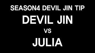 ㅣ Qudans / Tekken7 / VS Julia Tips