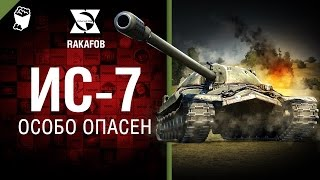 ИС-7 - Особо опасен №32 - от RAKAFOB [World of Tanks]