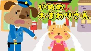 犬 いぬのおまわりさん  童謡(どうよう)こどものうた 日本の歌(にほんのうた) みんなのうた ?まいごのまいごの こねこちゃん めろでぃー・らいん