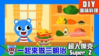【超人傑克Super Z】一起來做三明治|跟著傑克動手做|momo親子台 每周六早上9:00作