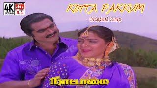Kotta Pakkum Kolunthu Vethala 4K | Nattamai Songs 4K | Unreleasedtamil