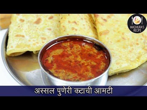 चवदार कटाची आमटी | Maharashtrian  Katachi Aamti | Easy Amti Recipe | MadhurasRecipe | Ep - 420