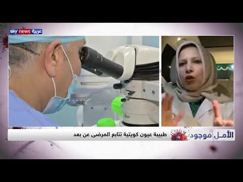 الأمل موجود | طبيبة عيون كويتية تطلق مبادرة لتتابع المرضى عن بعد  - نشر قبل 3 ساعة