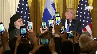 Ο Ντόναλντ Τραμπ υποδέχεται την ελληνική ομογένεια στον Λευκό Οίκο