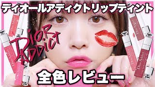Dior新作♡アディクトリップティント全色レビュー!