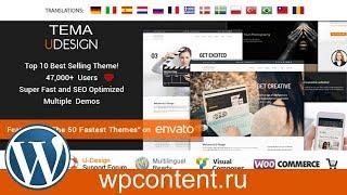 uDesign - тема для WordPress (uDesign - Responsive WordPress Theme)
