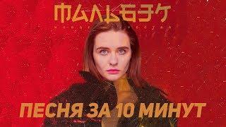 Песня в стиле МАЛЬБЭК за 10 минут (НА КОЛЕНКЕ)