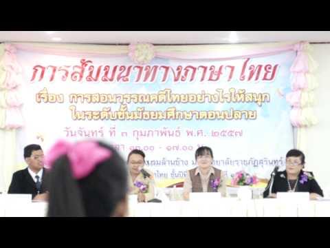 สัมมนาทางภาษาไทย 1