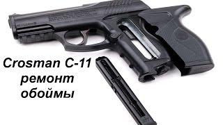 Ремонт обоймы на Crosman C-11
