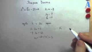 Теорема Виета ( 3)