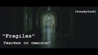 """[FreakySnob] - Мысли о фильме """"Хрупкость"""""""