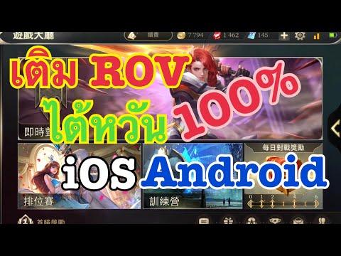 🎮🇹🇼💯👍สอนเติม ROV shell Garena เซิฟไต้หวัน iOS  Android Facebook Garenaเติม shell การีน่าPayPal
