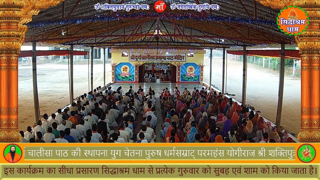 Akhand shri Durga Chalisa path mandir live From Panchjyoti Shaktitirth Siddhashram 20-10-2018
