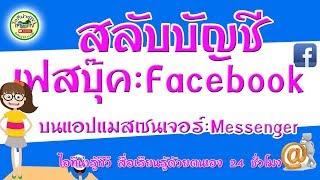 สลับเฟสบุ๊ค:Facebook บนแอปแมสเซนเจอร์ : Messenger  #ไอทีน่ารู้ทีวี screenshot 2
