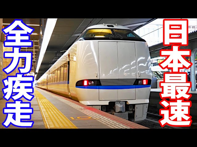 【チャンピオン特急】日本最速!サンダーバード37号に乗車