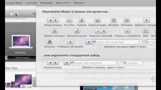 Настройка панели инструментов Safari в Mac OS X 10.6 (26/44)