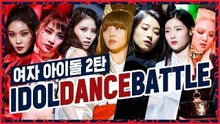 [IDOL DANCE BATTLE] 힛 더 스테이지 여자 아이돌 모음 2탄 │니콜, 미주, 민, 보라, 은진…
