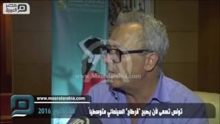 مصر العربية | تونس تسعى لأن يصبح