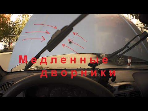 Чиним дворники, Акцент, Hyundai ACCENT ДВОРНИКИ МЕДЛЕННО ТРУТ