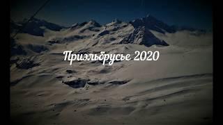 Эльбрус 2020