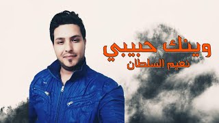 نعيم السلطان - وينك حبيبي (حصرياً) | 2019 | (Naim AL-Sultan - Wayank Habibi (Exclusive