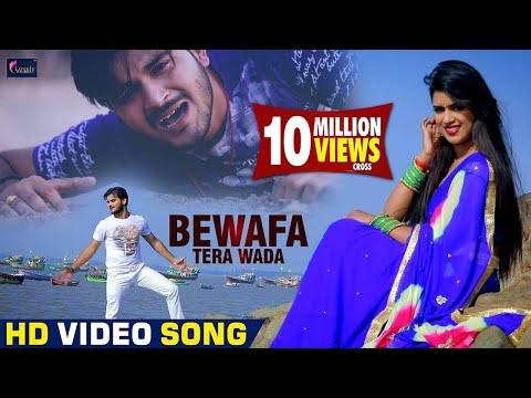 Video Song - बेवफा तेरा वादा - Bewafa Tera Waada - Arvind Akela Kallu , Dimpal Singh - Hindi Songs