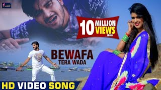Gambar cover Video Song - बेवफा तेरा वादा - Bewafa Tera Waada - Arvind Akela Kallu , Dimpal Singh - Hindi Songs
