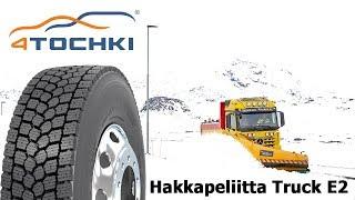 Nokian Hakkapeliitta Truck E2 - красота в экстриме