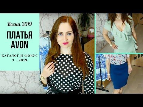 ПЛАТЬЯ AVON: КАТАЛОГ и ФОКУС 3 - 2019/ Готовимся к весне!