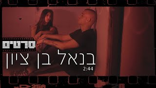 בנאל בן ציון - סרטים - prod. by offir cohen) BENEL BENZION)