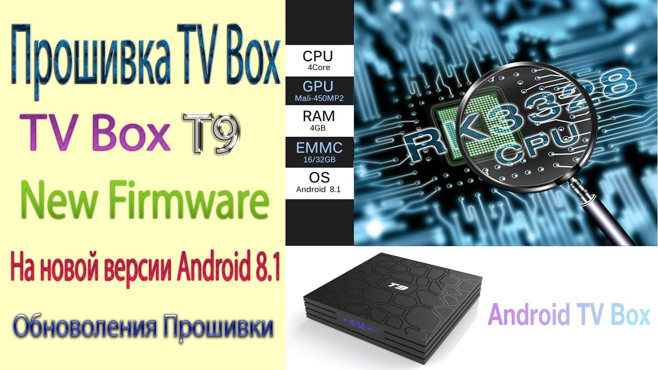 Прошивка TV Box T9 Firmware Android 8 1
