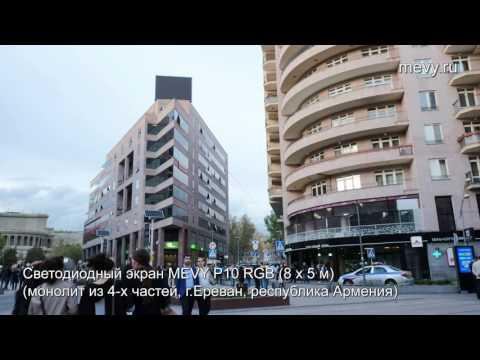 LED экран MEVY P10 RGB 40 кв.м г.Ереван, республика Армения