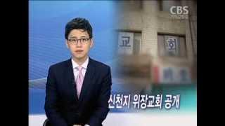 신천지위장교회 67곳 주소,명단 공개