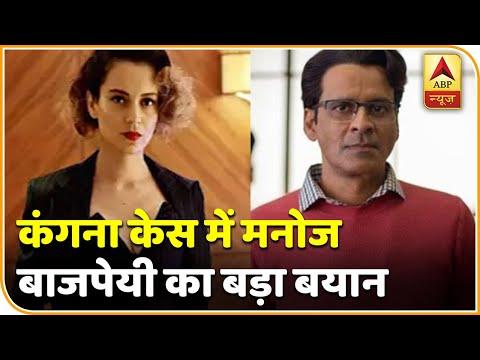 Kangana Ranaut Case: 'आप अपनी बात कहिए लेकिन भाषा में शालीनता रखिए'- Manoj Bajpayee