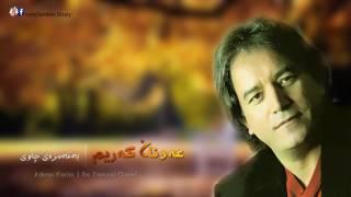 Adnan Karim Ba Xamzai Chawi عەدنان کەریم بە غەمزەى چاوى