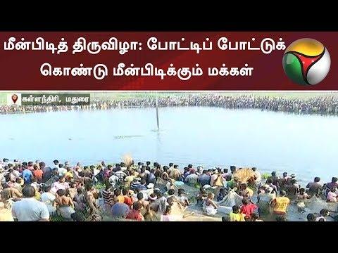 மீன்பிடித் திருவிழா - போட்டிப் போட்டுக் கொண்டு மீன்பிடிக்கும் மக்கள்   #Festivals #Madurai
