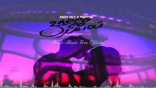 Andy Rey X Bodr9k Здесь со мной Новая лирика 2017 Music Beats Vevo Official