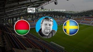 Прогноз Алексея Андронова: Беларусь — Швеция