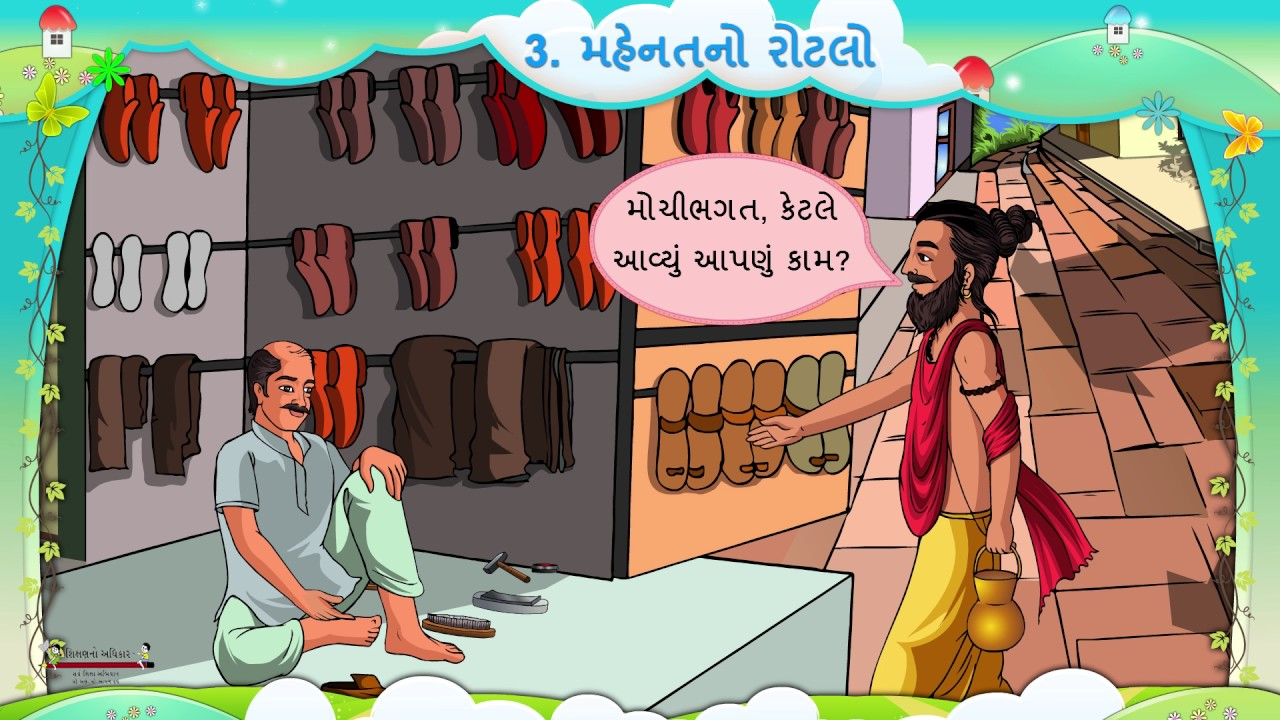 STD 7 GUJARATI SEM 2 CH 15 by education in gujarati