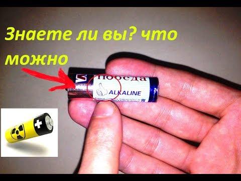 Как заставить батарейку снова работать