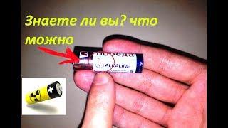 як зробити просту батарейку