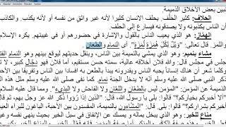 İst Üni İLİTAM Arapça 1/ 6.Ünite Metin Tercüme/ İSLAMDA BAZI AHLAKSIZLIKLAR