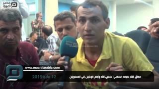 مصر العربية |  معاق فقد طرفه الصناعي: حسبي الله ونعم الوكيل في المسئولين