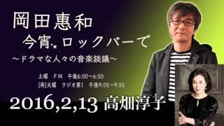 2016年2月13日 岡田恵和 今宵、ロックバーで~ドラマな人々の音楽談議~...