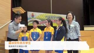 「讓孩子挺直」護脊校園頒獎禮暨成果分享會:保良局方王錦全小學