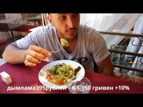 Крым 2016 цены в кафе, на рынке в Симеизе.