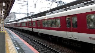 【近鉄】所定外が続く5200系・VX04 大和高田発車
