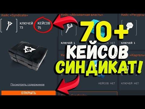 ОТКРЫЛ 73 КЕЙСА 'СИНДИКАТ' В WARFACE!!! ВЫБИЛ СИНДИКАТ ДОНАТ НАВСЕГДА!!! ОТКРЫТИЕ СИНДИКАТ КЕЙСОВ! thumbnail