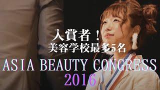 西日本最大級のコンテスト『アジアビューティーコングレス』。 今年の出...