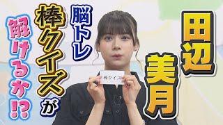 SKE48のがちゃチャレンジ3分感! 田辺美月篇